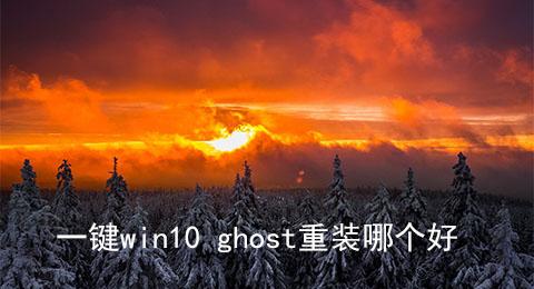 一键win10 ghost重装哪个好