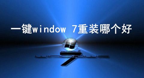 一键window 7重装哪个好