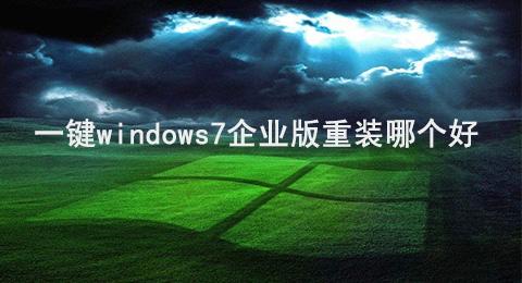 一键windows7企业版重装哪个好
