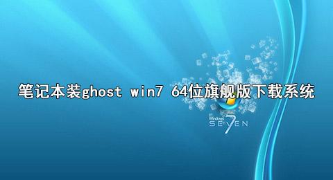 笔记本装ghost win7 64位旗舰版下载系统