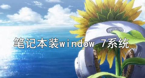 笔记本装window 7系统