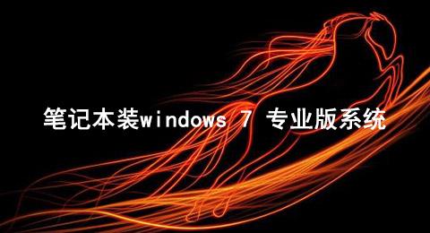 笔记本装windows 7 专业版系统