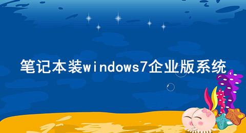 笔记本装windows7企业版系统