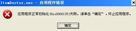 win7 64位出现应用程序初始化失败怎么办?