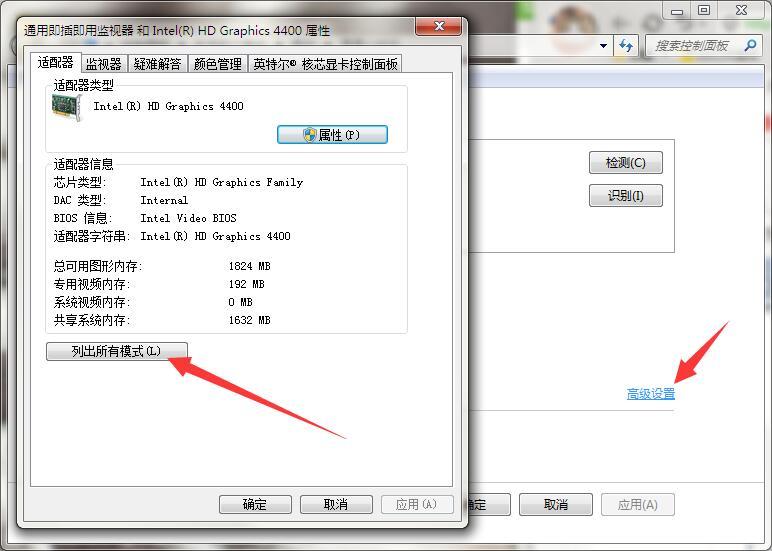 windows7 64位旗舰版屏幕分辨率调不了怎么解决?