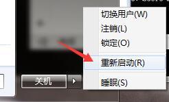 win7系统出现windows已遇到关键问题将在1分钟后重启怎么办?