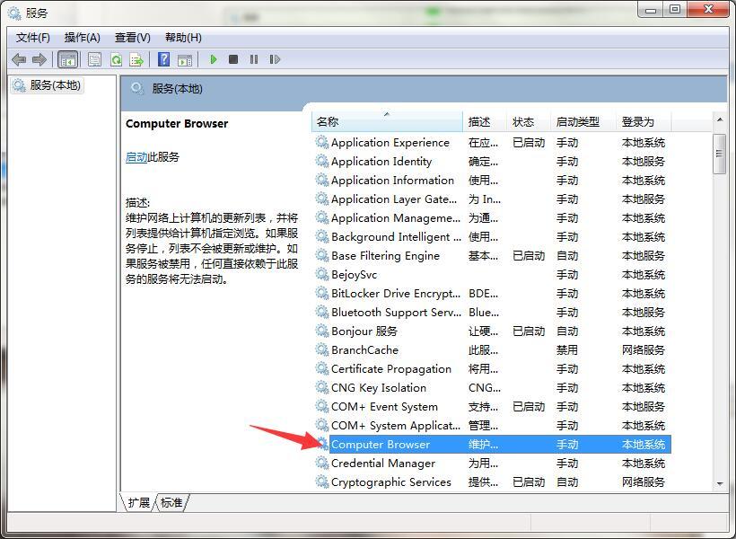 win7 64位提示指定的网络名不再可用的解决方法