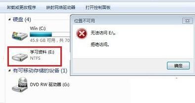 win7 64位提示e盘拒绝访问怎么办?只需一招轻松修复