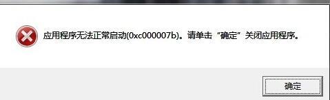 win 7出现应用程序无法正常启动0xc000007b怎么解决