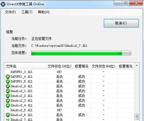 windows7弹出应用程序无法正常启动0xc000007b的解决方法