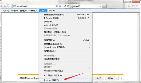 win7系统ie缓存文件夹在哪里?