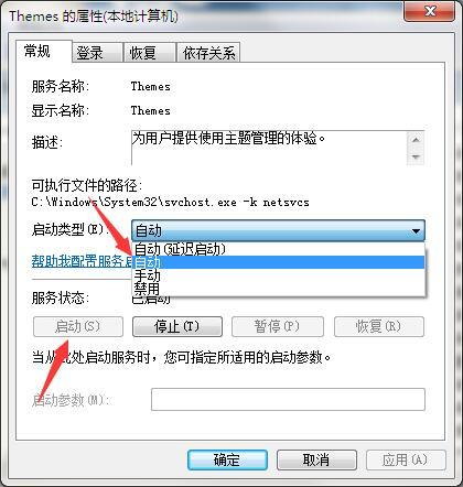 w7系统任务栏变白了怎么修复?任务栏变白的解决方法