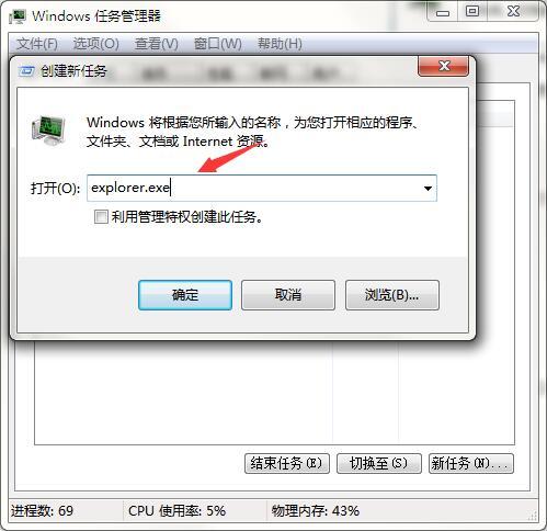 win7安全删除硬件无法停止怎么解决?