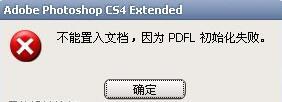 Photoshop出现pdfl初始化失败怎么办?