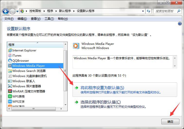 Windows7文件无法修改默认打开方式的处理技巧