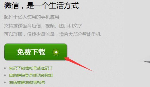 win7纯净版32位微信网页版无法打开怎么解决?