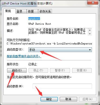win7启用网络发现无法保存怎么办?