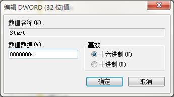 启动共享访问提示错误1061无法停止服务怎么解决?