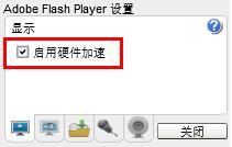 w7系统下flash硬件加速怎么关闭?