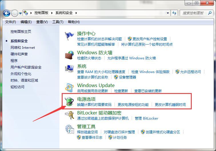 Windows7怎么关闭电脑屏幕?