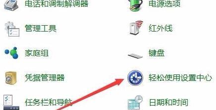 win10专业版开机屏幕键盘怎么关闭?