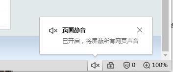 Windows7系统网页声音怎么关闭?