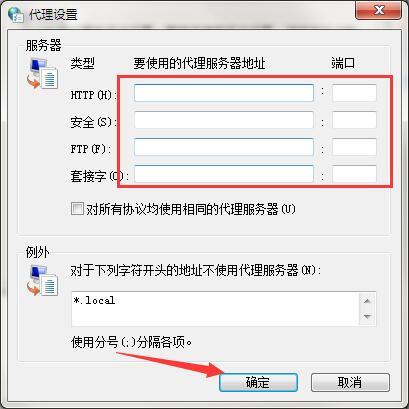 Windows7系统如何启用ie代理?