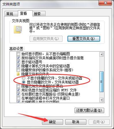 windows7系统怎么打开隐藏文件夹?