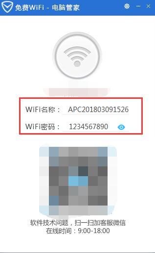 笔记本电脑怎么设置wifi热点?免费上网妙招