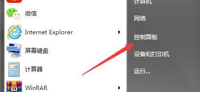 win7如何修改电脑密码