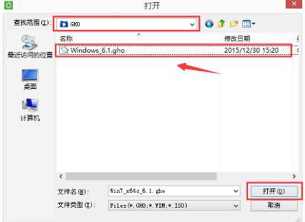 U盘安装【Win7 64位精品】Ghost Win7 SP1 x64 旗舰版 V17.0 教程