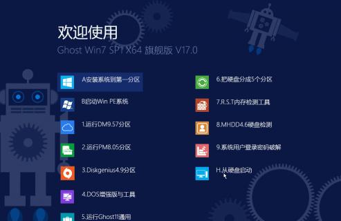 【Win7 64位精品】Ghost Win7 SP1 x64 旗舰版 V17.0