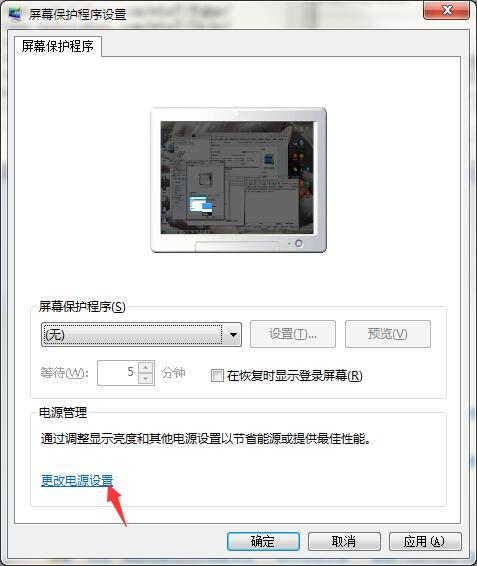 win7电脑怎么设置自动锁屏?