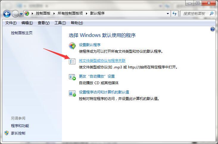电脑如何更改默认打开方式?