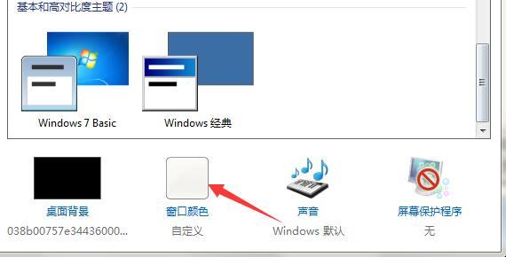 w7系统怎么把任务栏变透明?