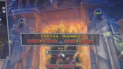 登录魔兽世界提示BLZ51900012错误代码怎么办?