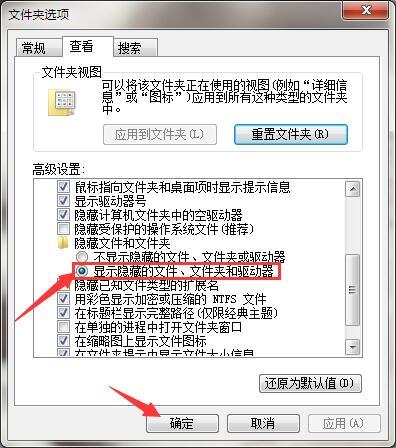 win7 64位纯净版怎么把隐藏的文件显示出来?