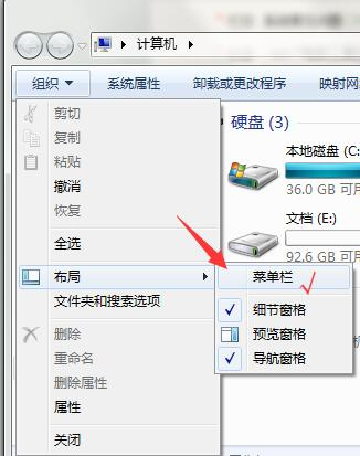 我的电脑没有工具栏怎么显示?