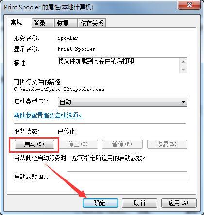 打印机报错提示错误代码0x00000002怎么解决?