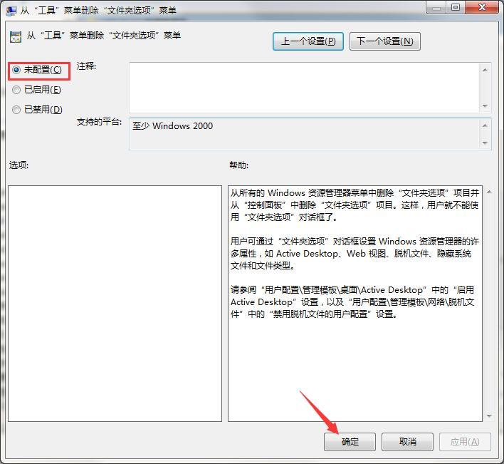 文件夹和搜索选项变成灰色如何修复?