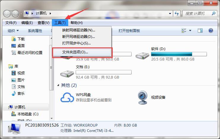 工具栏里没有文件夹选项怎么恢复?