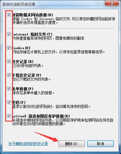 win7 64位纯净版怎么删除浏览器记录?