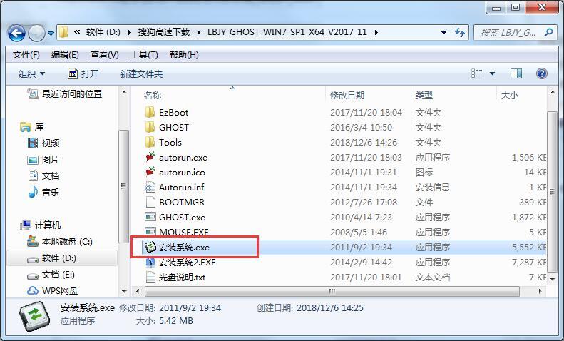 萝卜家园 GHOST WIN7 SP1 X64 稳定旗舰版 v2018.12