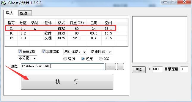 萝卜家园 GHOST WIN7 SP1 64位 旗舰版下载 v18.12