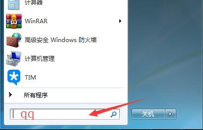 桌面qq快捷方式不见了怎么办?