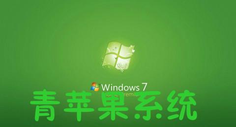 青苹果系统