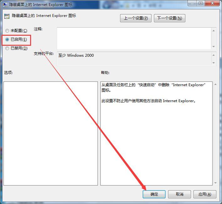 win7系统怎么删除桌面的ie图标?