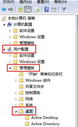 显示桌面快捷图标不见了怎么办?