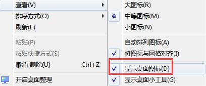 显示桌面图标快捷键消失了怎么恢复?