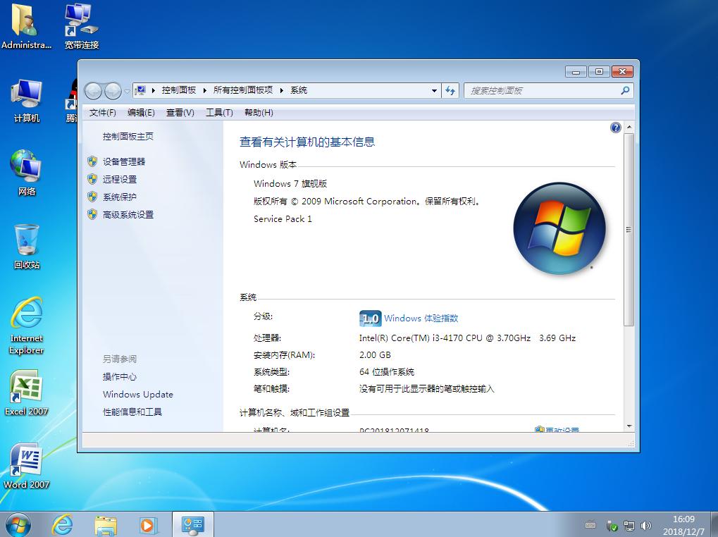 系统之家 GHOST WIN7 SP1 X64 极速纯净版 V18.12